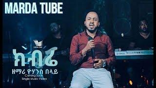 New Yohannes Belay Ethiopian Amharic Protestant Mezmur (ክብሬ)(Official Video) 2018