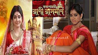 নতুন চমক আসতে চলেছে রাণী রাসমণি সিরিয়ালে Zee Bangla serial Rani Rashmoni