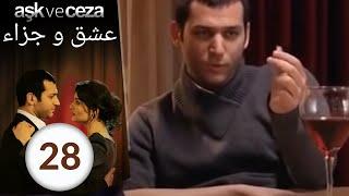 مسلسل عشق و جزاء - الحلقة 28