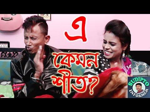 Xxx Mp4 Sunil Pinki Comedy Video E Kemon Sit এ কেমন শীত অভিনয়ে সুনিল ও পিঙ্কি 3gp Sex