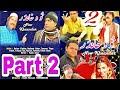 Download Video Download Kashmiri Drama Serial #Now Khandar Part 2 #Gulzar Fighter, Bashir Cotur, Tanveer 3GP MP4 FLV