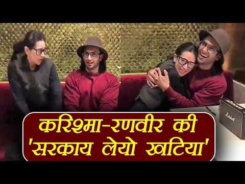 Xxx Mp4 Karishma Kapoor Ranveer Singh DANCING On सरकाय लेयो खटिया Watch Video FilmiBeat 3gp Sex