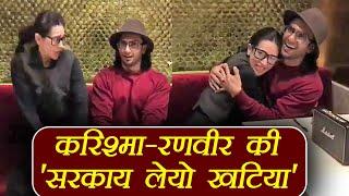 Karishma Kapoor - Ranveer Singh DANCING on 'सरकाय लेयो खटिया'; Watch Video   FilmiBeat