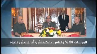 تسريب السيسى الفضيحه عن رفع الاسعار والغاء الدعم وسعر انبوبة البتوجاز 67 جنيه !!