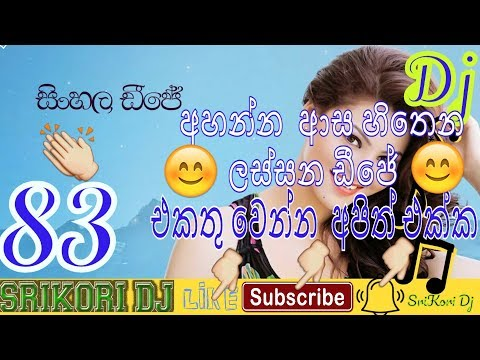 Xxx Mp4 Sinhala Dj 2017 Sinhala Dj Remix 🌱★🌱 Sinhala Dj Songs 2017 Sinhala Patta Dj Mix 2016 SriKori Dj 2 3gp Sex