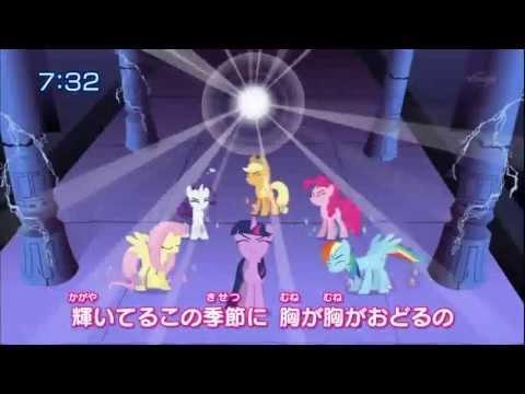 My Little Pony FiM Japanese Opening ''Mirai Start''
