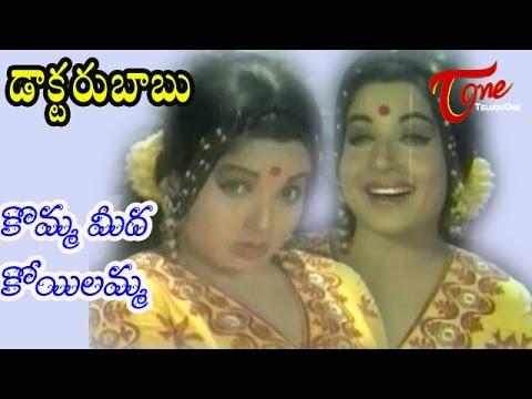 Doctor Babu Songs Kommameedha koilamma Sobhan Babu Jayalalitha