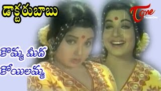 Doctor Babu Songs - Kommameedha koilamma - Sobhan Babu - Jayalalitha