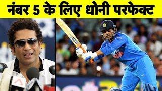 Sachin Tendulkar: MS Dhoni के लिए नंबर 5 बेस्ट पोजीशन   World Cup 2019   Sports Tak