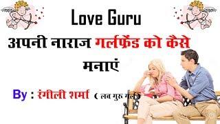 Aapni Naaraj Girlfriend Ko Kese Manye - Rangeeli Sharma