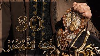 Episode 30 Bint Al Shahbandar -  مسلسل بنت الشهبندر الحلقة 30