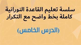 الدرس الخامس القاعدة النورانية نور محمد حقاني كلمات واضحة