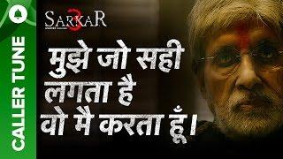 """मुझे जो सही लगता है, वो मै करता हूँ"" - Amitabh Bachchan | Sarkar 3 Dialogue | Caller Tune"