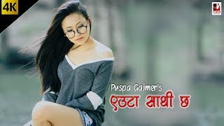 Euta Saathi Chha   Puspa Gajmer Ft. Bimlesh Adhikari & Purni Gurung   New Nepali Pop Song