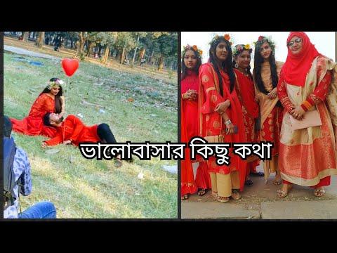 Xxx Mp4 ভালোবাসা নিয়ে কিছু কথা আর গান Happy Valentine S Day Bangladeshi Mom Vlog 3gp Sex