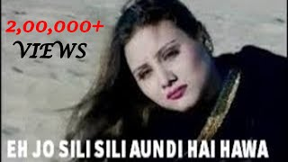 ऐ जो  सिली सिली औंदी है हवा    Ae Jo Sili Sili Aundi Hai Hawa    Cover by Sameer Bhattacharya
