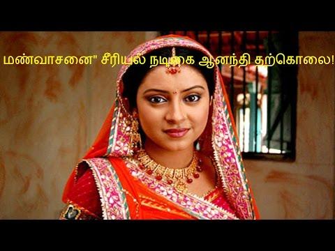Tamil Serial Actress Manvasanai Fame Anandhi (Pratyusha Banerjee) commits suicide
