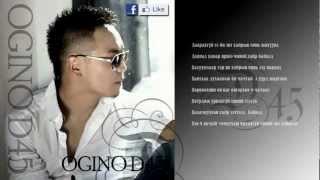 Ogino Chamaas asuuy lyrics 2012