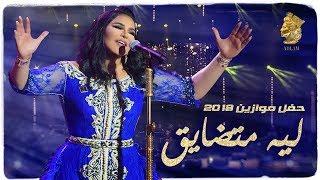 أحلام - ليه متضايق (حفل موازين) | 2018