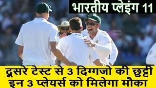ind vs sa : this 3-star out in team, the 3 players will get the chance, this indian Playing 11