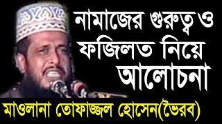 bangla waz নামাজের গুরুত্ব ও ফজিলত-  mawlana Tofazzal Hossain