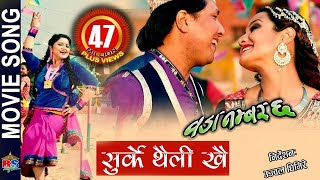 MOST VIEWED NEPALI SONG-20M+ | SURKE THAILI KHAI || सुर्के थैली खै || Woda Number 6 || Nepali Movie