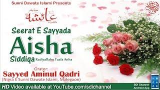 Seerat E Sayyada Aisha Radiyallahu Anha