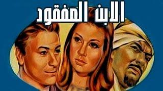 الابن المفقود - El Ebn El Mafqoaod