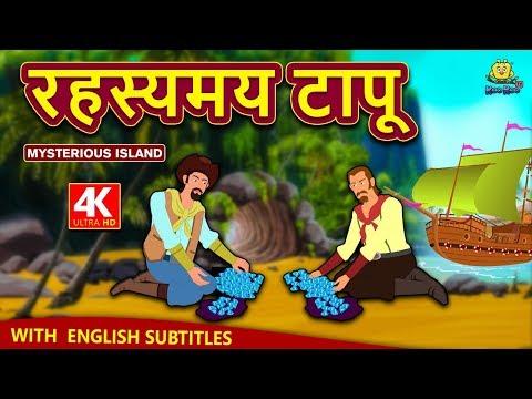 Xxx Mp4 रहस्यमय टापू Hindi Kahaniya For Kids Stories For Kids Moral Stories Koo Koo TV Hindi 3gp Sex