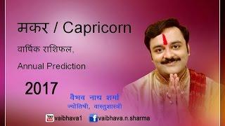 मकर राशिफल 2017, Makar, Capricorn Astrology 2017 Annual Horoscope, Hindi Rashifal, Forecast