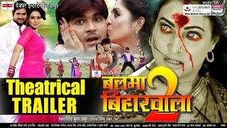Balma Biharwala 2 Theatrical Trailer | Arvind Akela (Kallu), Pakhi Hegde | BHOJPURI MOVIE 2016