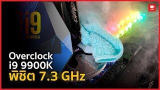 Overclock Intel Core i9 9900K พิชิต 7GHz + ด้วย Ln2