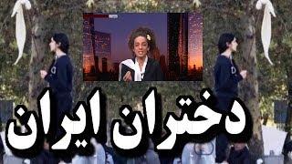 Iranian Girls, مسيح علينژاد « دختران ايران »؛