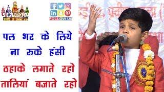Bal Kavi Ved Pastor | लोग जोर जोर से ठहाके लगाते रहे और तालियां बजाते रहे | Auraiya Kavi Sammelan