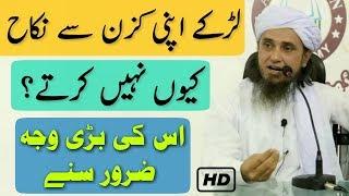 Ladke Apni Cousins Se Nikah Kyun Nahi Karte | Iski Badi Vajh Zarur Sune | Mufti Tariq Masood