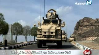 لقطات حصرية عن مرافقة فريق الإخبارية للقوات الخاصة في الربوعة