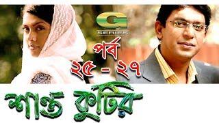 Shanto Kutir | Drama Serial | Epi 25 - 27 | ft Chanchal Chowdhury, Tisha, Fazlur Rahman Babu