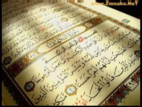 Quran walid ibrahim 2