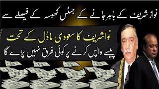 Cheif Asif Khosa Directed Nawaz to Go Back to Kot Lakhpat But no Change saudi Modal Return Money