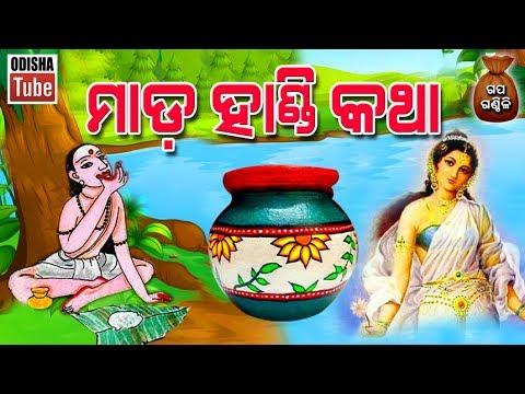 Xxx Mp4 Odia Children Story ମାଡ଼ ହାଣ୍ଡି କଥା Mada Handi Katha Gapa Ganthili Odisha Tube 3gp Sex