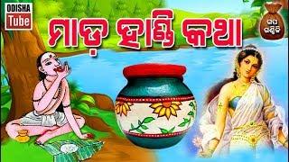 Odia Gapa   ମାଡ଼ ହାଣ୍ଡି କଥା   Mada Handi Katha   Gapa Ganthili   Odisha Tube
