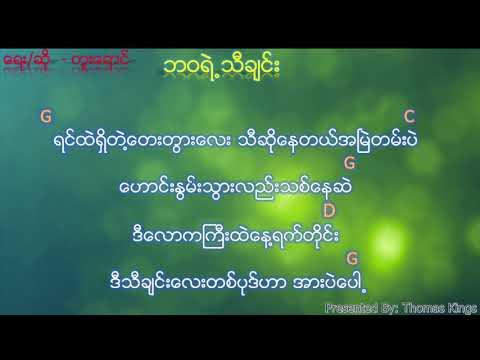 Xxx Mp4 Myanmar Song Of Life ဘ၀ရဲ႕သီခ်င္း Gurowng 3gp Sex