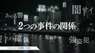 堂場瞬一『共犯捜査』(集英社文庫)スペシャルムービー 1280 720
