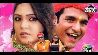 Chutki Bhar Sindoor - Bhojpuri Full Romantic Movie