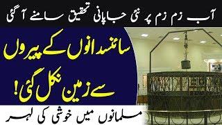 Abe Zam Zam par Tehkeek Duniya Hairan Pareshan | Islamic Solution