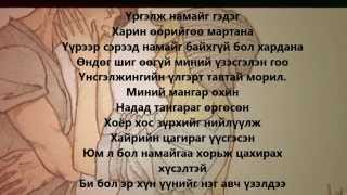 Mangar-ugtei(Мангар-үгтэй) Seryoja ft.Ука