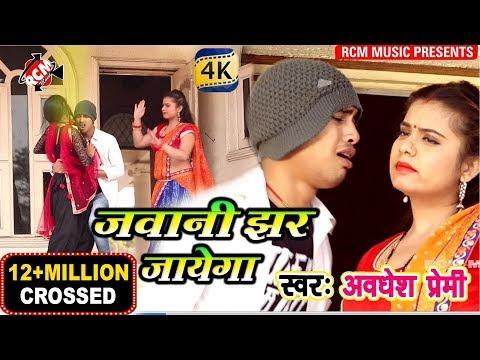 Xxx Mp4 अवधेश प्रेमी का 2018 का सबसे बड़ा आर्केस्टा वीडियो जवानी झर जयेगा Jawani Jhar Jayega 3gp Sex