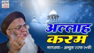 ⍟ Allah Karam ⍟ Beautiful Naat Sharif Video ✿ Abdul Rauf Rufi ☆ Naats Islamic