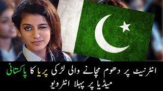 Priya Prakash First Talk with Pakistani Media