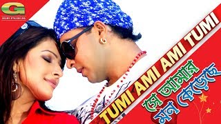 Tumi Ami Ami Tumi | ft Shakib Khan , Tinni | by Kumar Biswajit & Kanak Chapa | Se Amar Mon Kereche